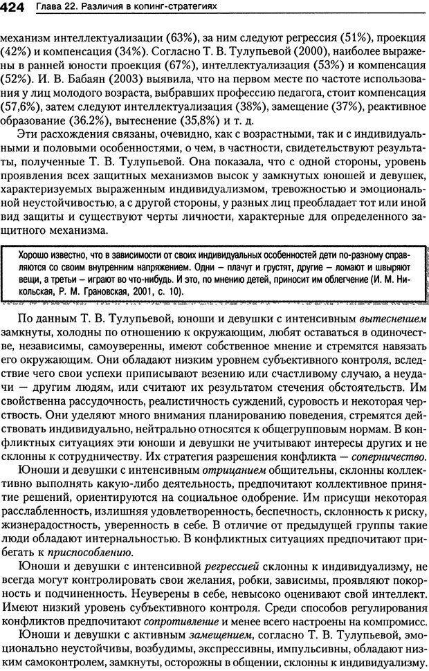 DJVU. Психология индивидуальных различий. Ильин Е. П. Страница 432. Читать онлайн