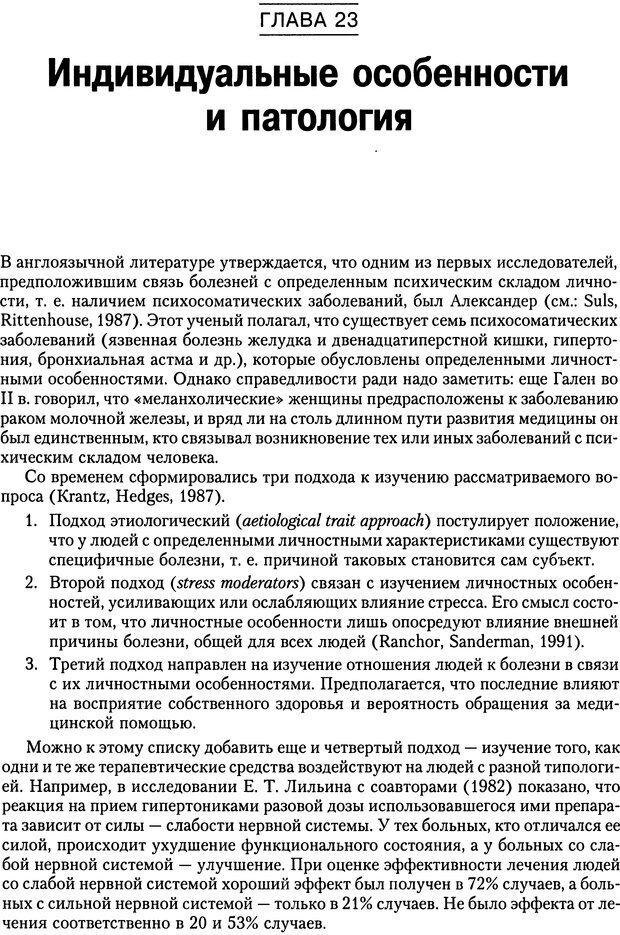 DJVU. Психология индивидуальных различий. Ильин Е. П. Страница 440. Читать онлайн