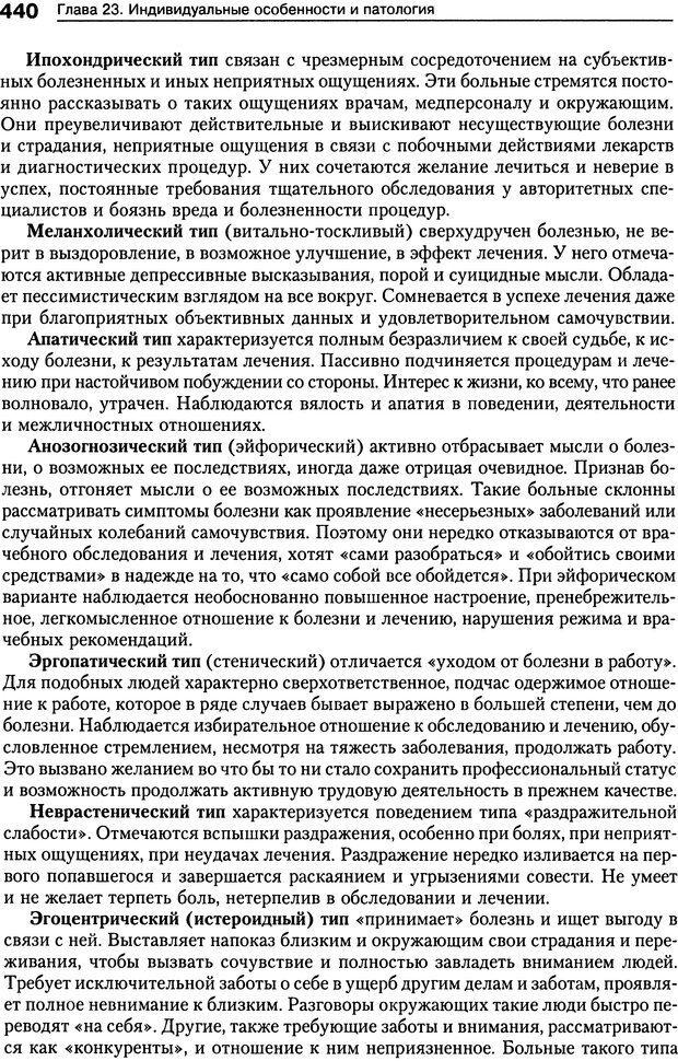 DJVU. Психология индивидуальных различий. Ильин Е. П. Страница 448. Читать онлайн