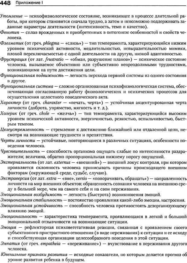 DJVU. Психология индивидуальных различий. Ильин Е. П. Страница 456. Читать онлайн