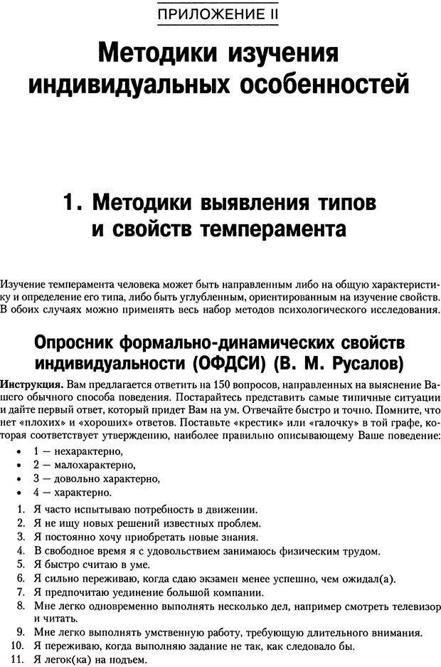 DJVU. Психология индивидуальных различий. Ильин Е. П. Страница 457. Читать онлайн
