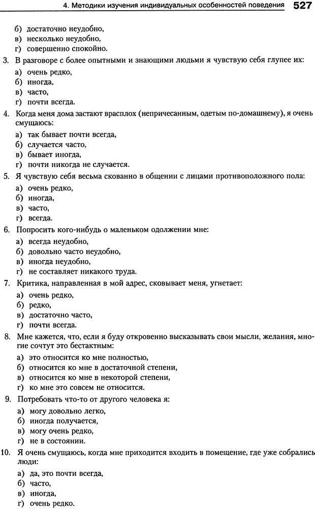 DJVU. Психология индивидуальных различий. Ильин Е. П. Страница 535. Читать онлайн