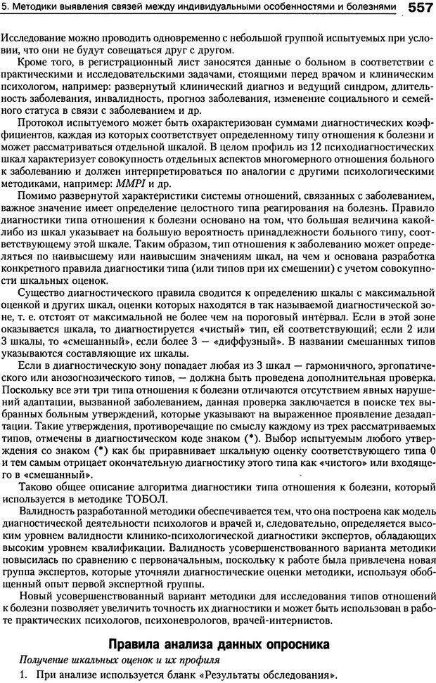 DJVU. Психология индивидуальных различий. Ильин Е. П. Страница 565. Читать онлайн