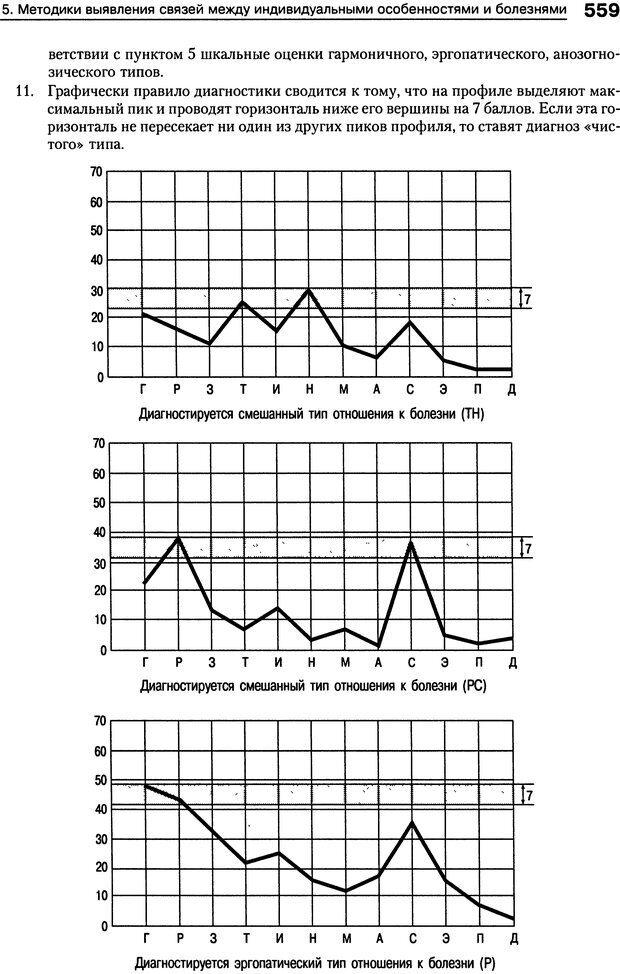 DJVU. Психология индивидуальных различий. Ильин Е. П. Страница 567. Читать онлайн
