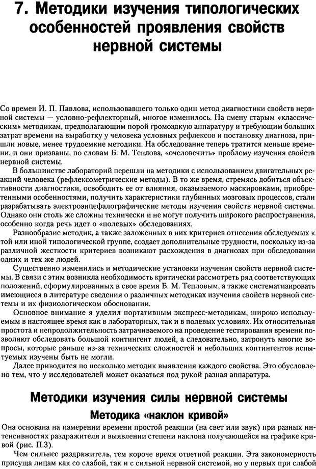 DJVU. Психология индивидуальных различий. Ильин Е. П. Страница 592. Читать онлайн