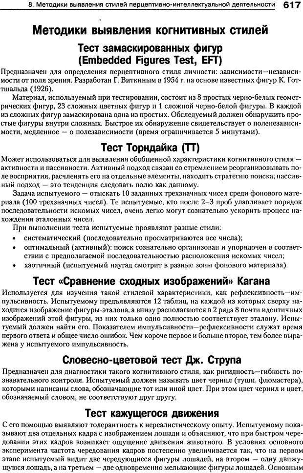 DJVU. Психология индивидуальных различий. Ильин Е. П. Страница 625. Читать онлайн