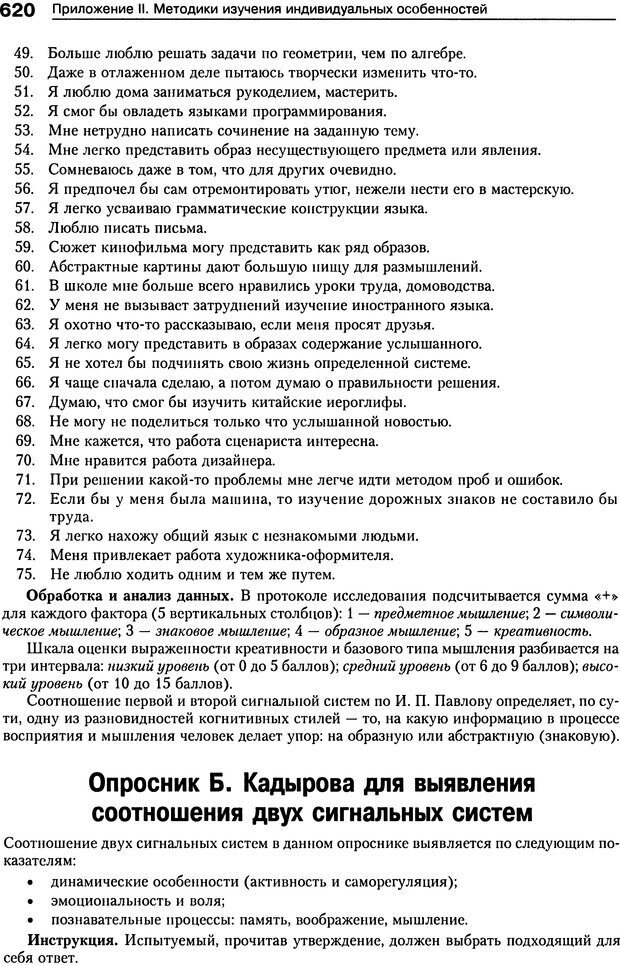 DJVU. Психология индивидуальных различий. Ильин Е. П. Страница 628. Читать онлайн