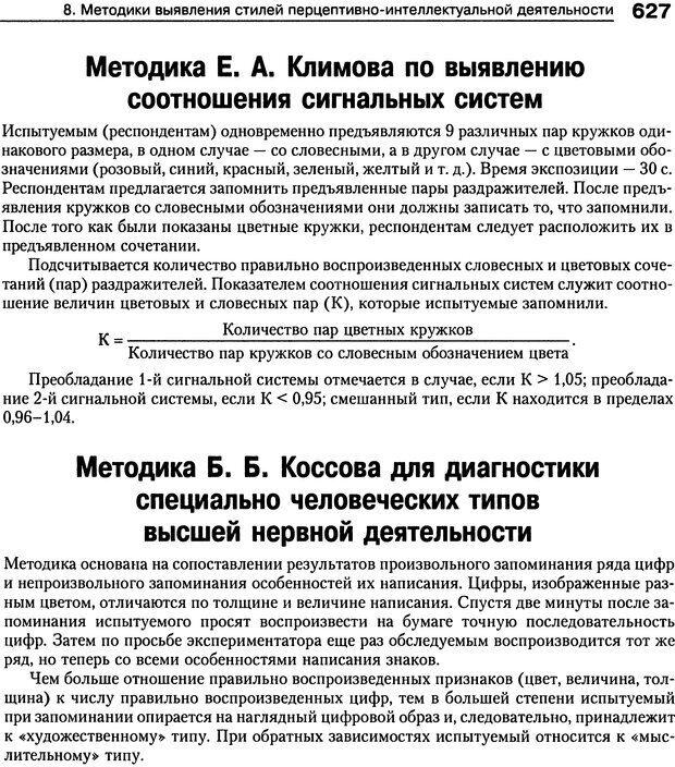 DJVU. Психология индивидуальных различий. Ильин Е. П. Страница 635. Читать онлайн