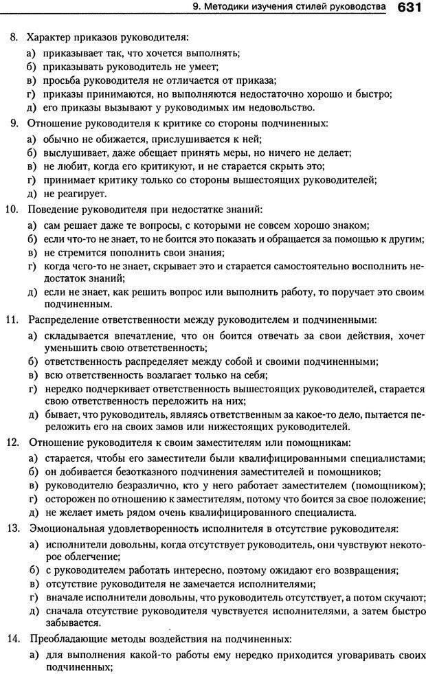DJVU. Психология индивидуальных различий. Ильин Е. П. Страница 639. Читать онлайн