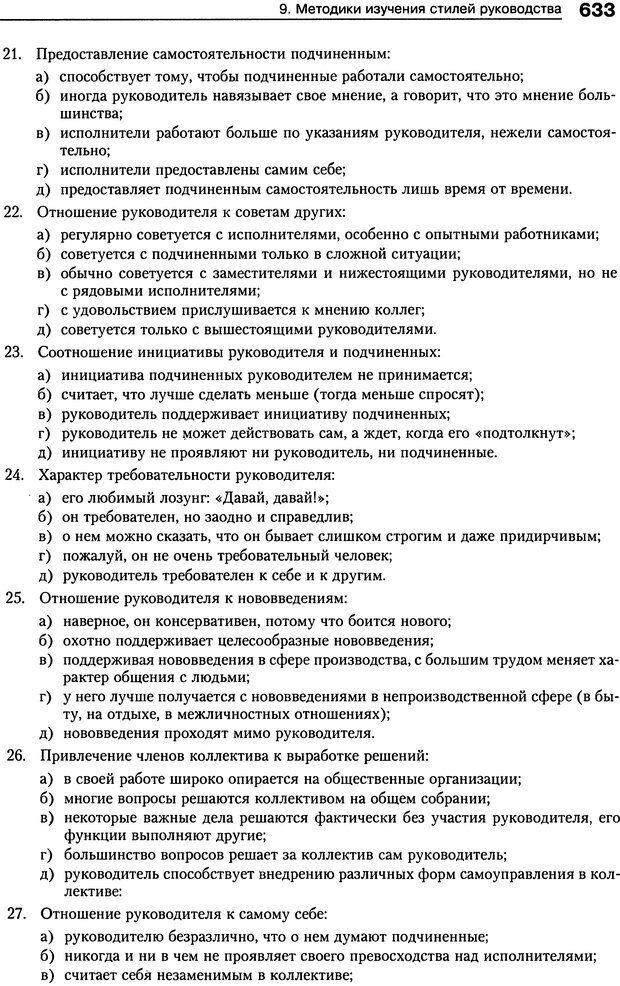 DJVU. Психология индивидуальных различий. Ильин Е. П. Страница 641. Читать онлайн