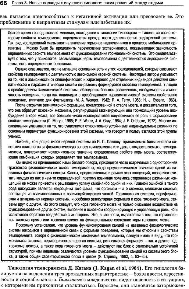 DJVU. Психология индивидуальных различий. Ильин Е. П. Страница 69. Читать онлайн