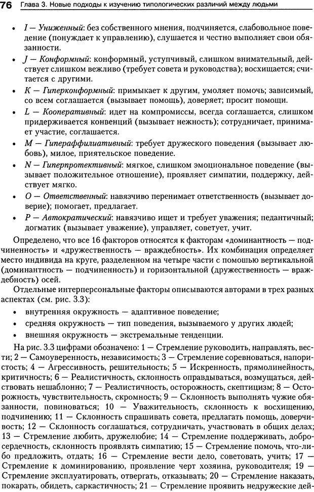 DJVU. Психология индивидуальных различий. Ильин Е. П. Страница 79. Читать онлайн