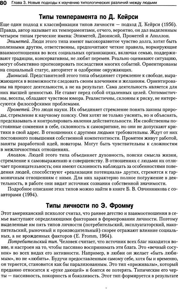 DJVU. Психология индивидуальных различий. Ильин Е. П. Страница 83. Читать онлайн