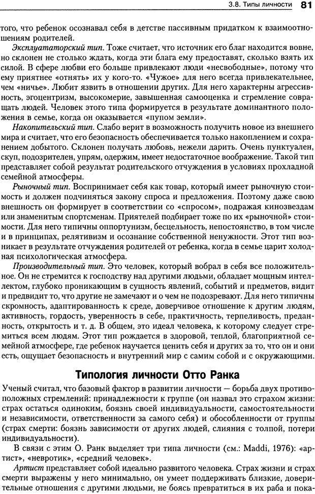 DJVU. Психология индивидуальных различий. Ильин Е. П. Страница 84. Читать онлайн