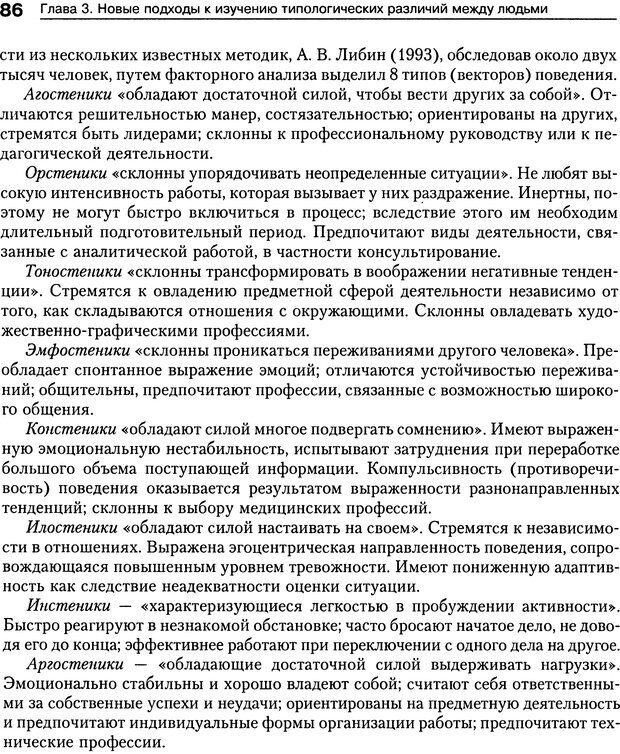 DJVU. Психология индивидуальных различий. Ильин Е. П. Страница 89. Читать онлайн