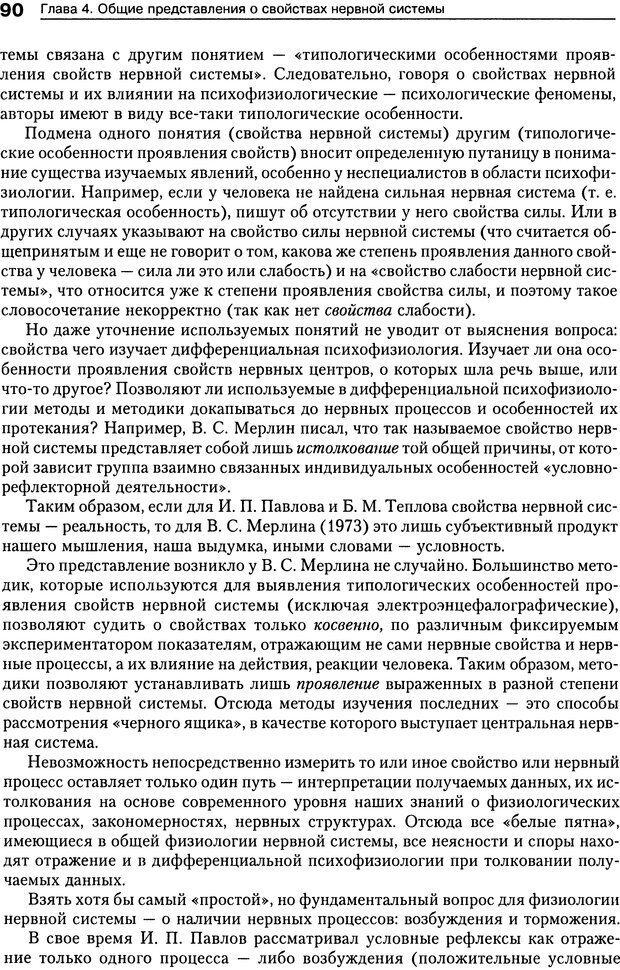 DJVU. Психология индивидуальных различий. Ильин Е. П. Страница 94. Читать онлайн