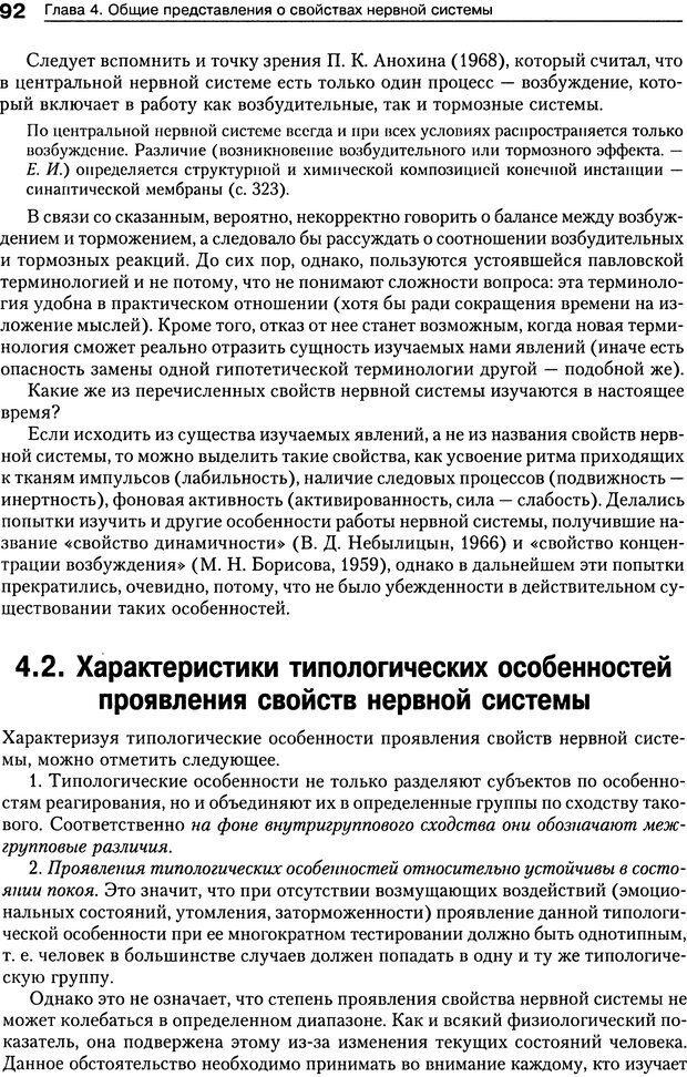 DJVU. Психология индивидуальных различий. Ильин Е. П. Страница 96. Читать онлайн