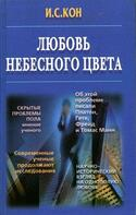Любовь небесного цвета, Кон Игорь