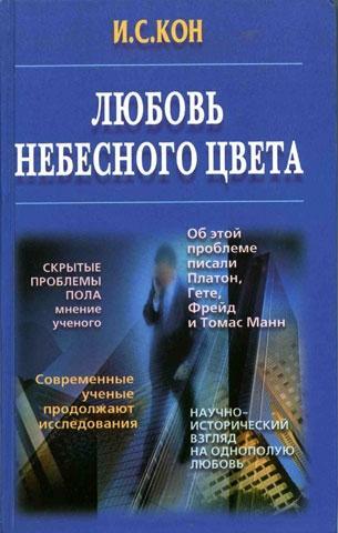 """Обложка книги """"Любовь небесного цвета"""""""