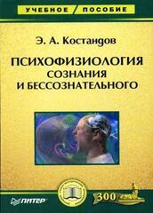 Психофизиология сознания и бессознательного, Костандов Эдуард