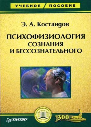 """Обложка книги """"Психофизиология сознания и бессознательного"""""""