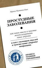 Простудные заболевания, Малкина-Пых Ирина