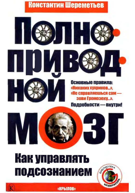 """Обложка книги """"Полноприводный мозг. Как управлять подсознанием"""""""