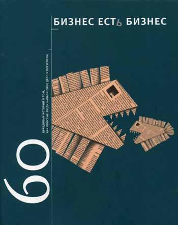 """Обложка книги """"Бизнес есть бизнес: 60 правдивых историй о том, как простые люди начали свое дело и преуспели"""""""