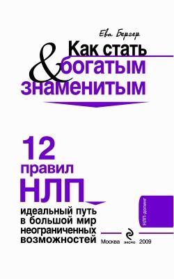 """Обложка книги """"Как стать богатым и знаменитым. 12 правил НЛП"""""""