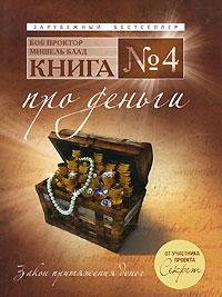 """Обложка книги """"Книга №4. Про деньги. Закон притяжения денег"""""""