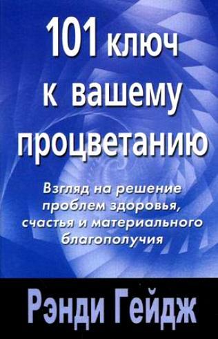 """Обложка книги """"101 ключ к вашему процветанию"""""""