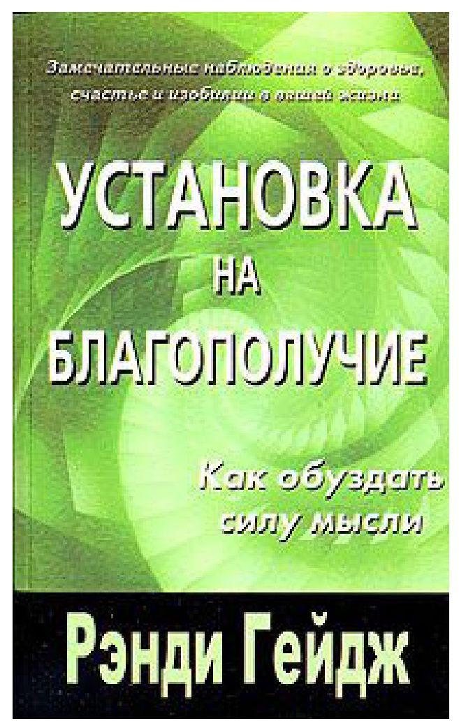 """Обложка книги """"Установка на благополучие. Как обуздать силу мысли"""""""
