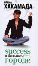 Success [успех] в Большом городе, Хакамада Ирина