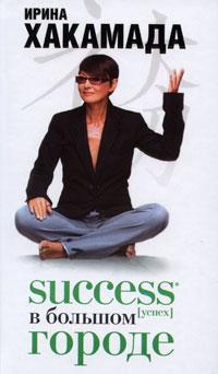 """Обложка книги """"Success [успех] в Большом городе"""""""