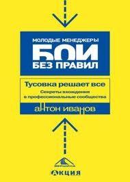 """Обложка книги """"Тусовка решает все. Секреты вхождения в профессиональные сообщества"""""""