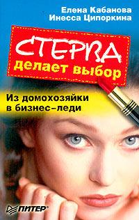 """Обложка книги """"Стерва делает выбор. Из домохозяйки в бизнес-леди"""""""