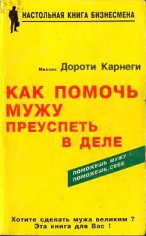 """Обложка книги """"Как помочь мужу преуспеть в деле"""""""