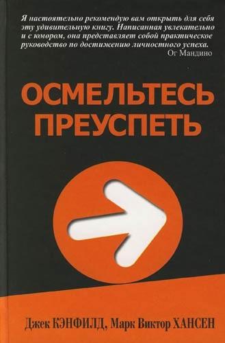 """Обложка книги """"Осмельтесь преуспеть"""""""