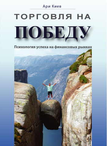 """Обложка книги """"Торговля на победу. Психология успеха на финансовых рынках"""""""