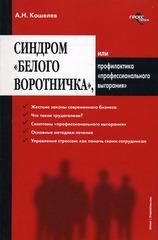Синдром «белого воротничка» или Профилактика «профессионального выгорания», Кошелев Антон