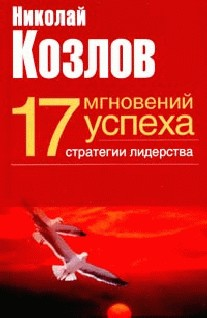 """Обложка книги """"Семнадцать мгновений успеха: стратегии лидерства"""""""