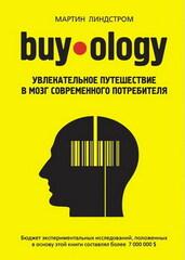 Buyology: увлекательное путешествие в мозг современного потребителя, Линдстром Мартин