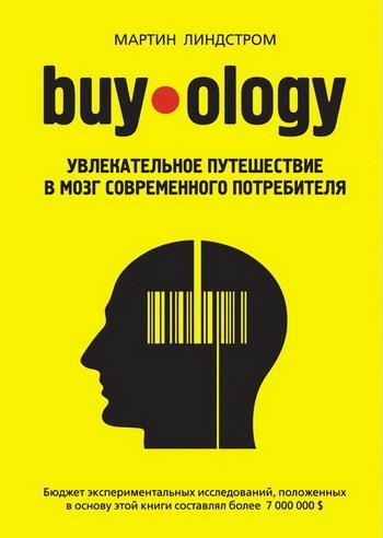 """Обложка книги """"Buyology: увлекательное путешествие в мозг современного потребителя"""""""