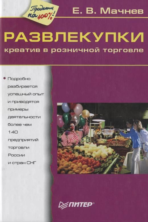 "Обложка книги ""РАЗВЛЕКУПКИ"""