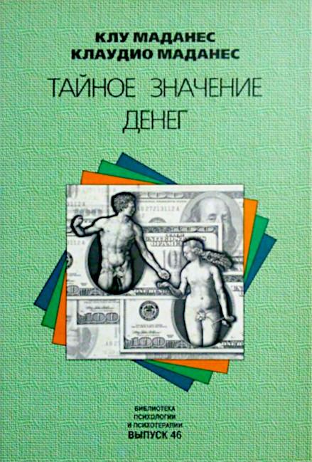 """Обложка книги """"Тайное значение денег"""""""