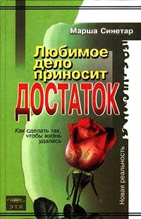 """Обложка книги """"Любимое дело приносит достаток"""""""