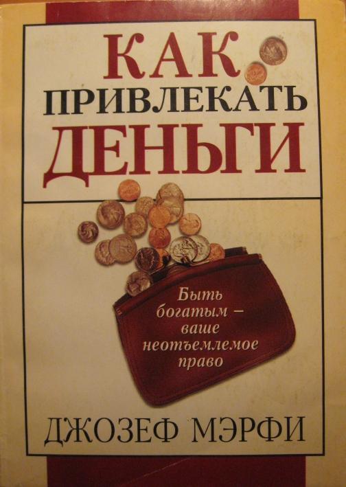 """Обложка книги """"Как привлекать деньги"""""""