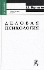 Деловая психология, Морозов Александр