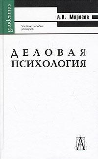 """Обложка книги """"Деловая психология"""""""