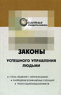 """Обложка книги """"22 закона управления людьми"""""""